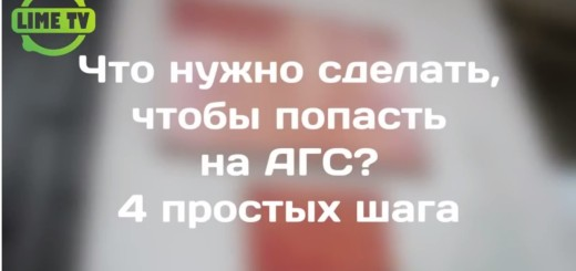 Lime TV об АГС