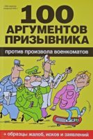 100 аргументов призывника против произвола военкомата