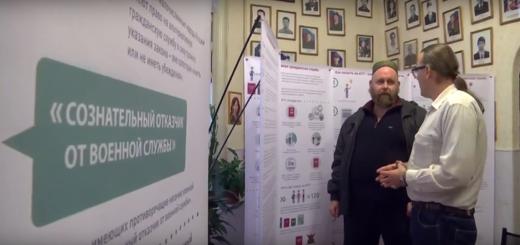 Выставка альтернативная служба в России