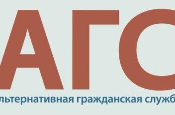 Видео об АГС - Альтернативная гражданская служба