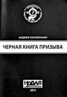 Черная книга призыва