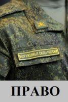 Рекомендации будущему военнослужащему