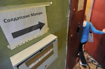 Офис Солдатские матери Санкт-Петербурга