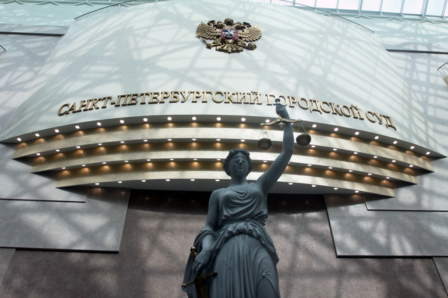 Санкт-Петербургский городской суд альтернативная гражданская служба