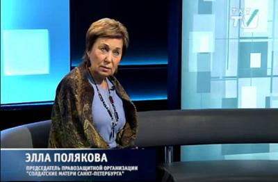 Элла Полякова на телеканале ТКТ-ТВ