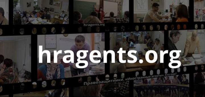 Иностранный агент