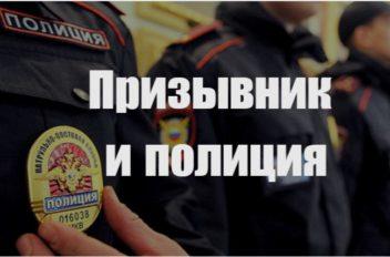 Призывник и полиция