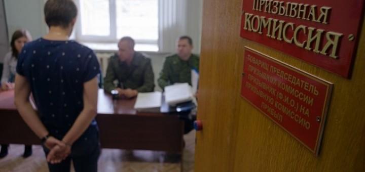 Призывная комиссия военкомата