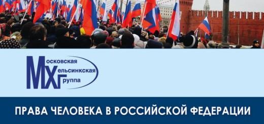 Московской Хельсинкской Группой (МХГ) подготовлен ежегодный обзорный доклад о ситуации с правами человека в РФ за 2015 год