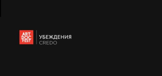 Фильм «Убеждения» / artdocfest