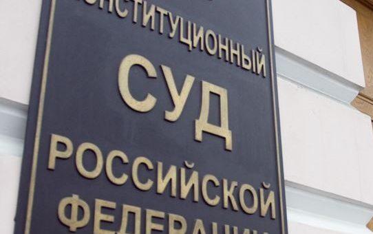 Конституционный Суд России. Фото: Юрий Тимофеев