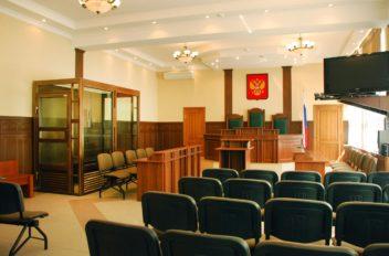Зал судебного заседания