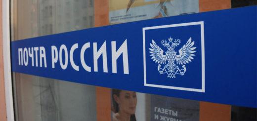 Призывник против почты России