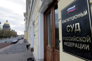 Конституционный суд признал право на отсрочку