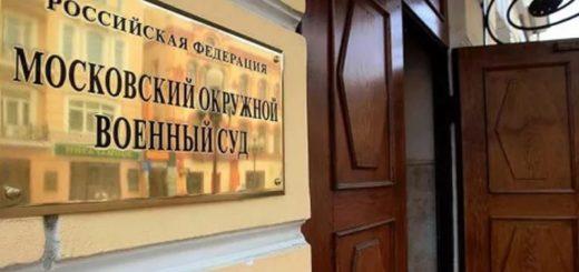 Московский окружной военный суд