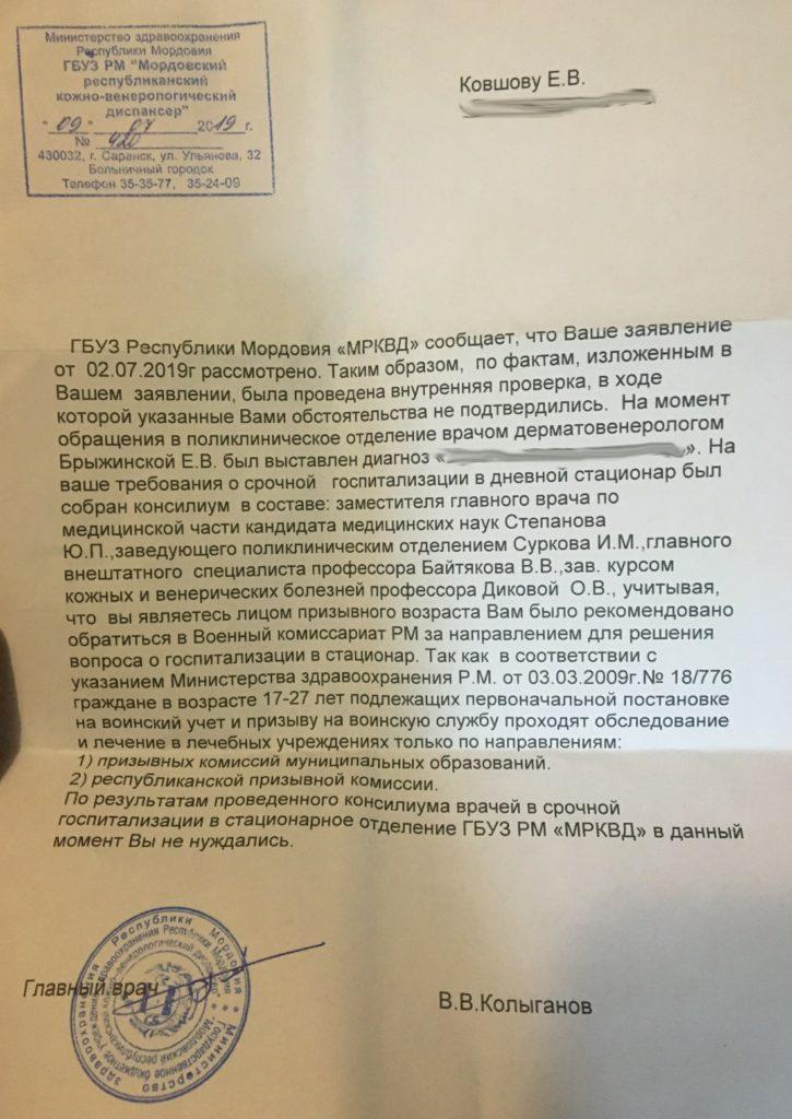 Ответ главного врача Мордовского республиканского кожно-венерологического диспансера
